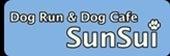 Dog Cafe & Dog Run SunSuiへ