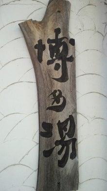 博多女の日記-image.jpg