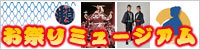 $三社祭(浅草神社) かわら版-お祭りミュージアム
