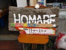 誉-HOMARE-