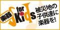 被災地の子供たちに楽器を!「楽器 for Kids」