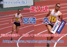 宮崎久選手 『 走り屋きゅうの練...