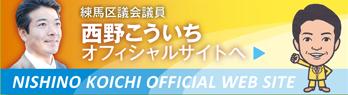$西野こういち オフィシャルブログ「住みやすさNo.1の練馬」Powered by Ameba-link