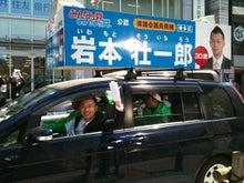 岩本壮一郎の「鳴かぬなら鳴かせてみせようホトトギス」-選挙4