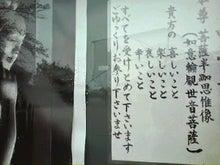 佐野青子の「ゆる★楽」マーケティング日記-中宮寺1