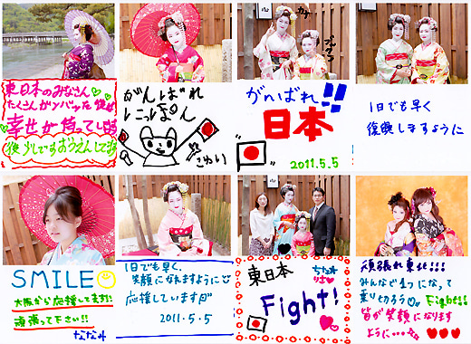 $京都舞妓体験処『心』 スタッフブログ-message13