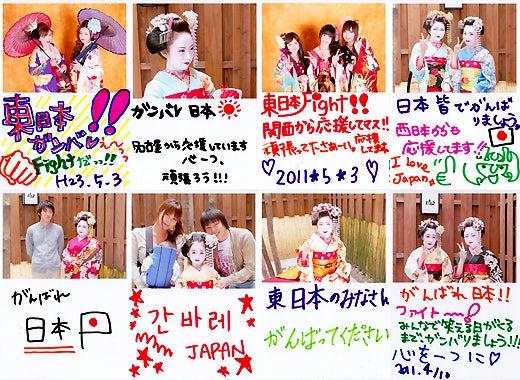 $京都舞妓体験処『心』 スタッフブログ-message14