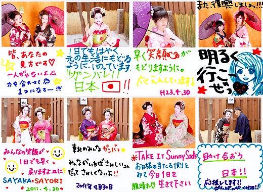 $京都舞妓体験処『心』 スタッフブログ-message16