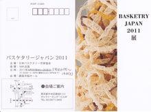 TAKEのブログ-2011バスケタリー