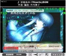 Key『Rewrite(リライト)』の最新情報を漁るブログ-Key組曲Rewriteスペシャル 16