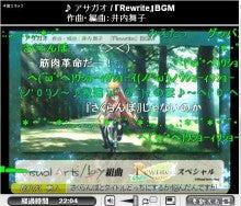 Key『Rewrite(リライト)』の最新情報を漁るブログ-Key組曲Rewriteスペシャル 13