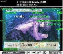Key『Rewrite(リライト)』の最新情報を漁るブログ-Key組曲Rewriteスペシャル 15