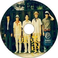 オリジナルDVDレーベル-黄色い涙