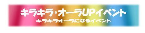 キラキラ・オーラUPイベント公式ブログ