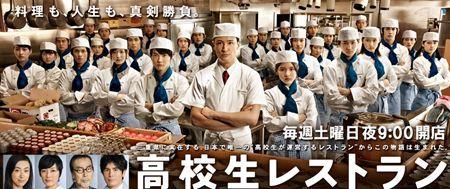 テレビドラマに夢中!-高校生レストラン