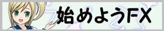 $萌え為替 ~ FXブログ ~
