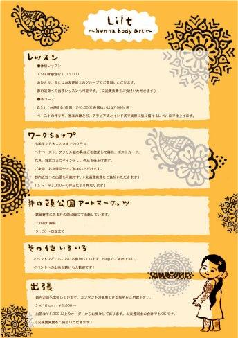 $LILT  ☆macha☆のブログ