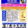 無料相談会@大田区、5月14日に開催します。の画像