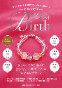 パワーストーンジュエリーRUPIA/書籍Birth