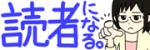 川井さんはわるくない。 ~12こ下の彼女~-読者登録ボタン
