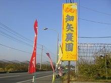 $★細矢農園ほんわか通信★☆東根市から山形のフルーツ届けます♪-細矢農園の看板