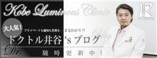 $ドクトル井谷のブログ