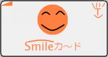 スマイルカード 公式ホームページ