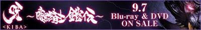 $GARO PROJECT 牙狼<GARO>最新情報-「呀<KIBA>~暗黒騎士鎧伝~」公式サイト