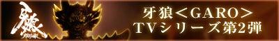 $GARO PROJECT 牙狼<GARO>最新情報-『牙狼<GARO>』TVシリーズ第2弾