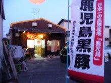 腹五鹿児島のブログ 目指せ!!  薩摩川内市の地域情報№1ブロガー「  kagoshima,  JAPAN ,blog 」-P1060592.jpg