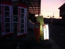腹五鹿児島のブログ 目指せ!!  薩摩川内市の地域情報№1ブロガー「  kagoshima,  JAPAN ,blog 」-P1060588.jpg