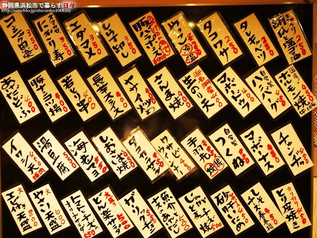$静岡県浜松市で暮らす日々-どん楽 浜松市中区幸