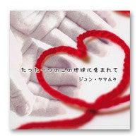 $シンガーソングライター★ジュン・ヤマムラのブログ★-ジュン・ヤマムラ アルバムジャケット