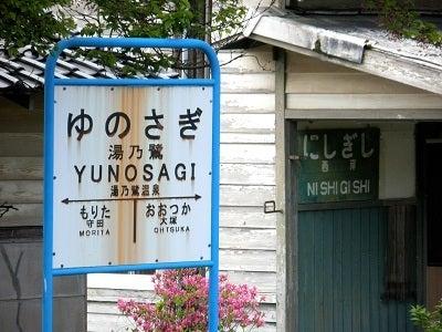 舞台探訪 富山県・石川県時々他県へ-西岸