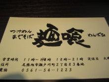 白神HAKUSHINのブログ