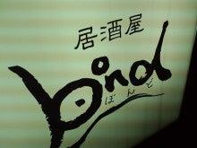 OFFSHORE CRAZY!-bond