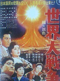 世界大戦争 (東宝特撮映画)