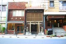 $東條的世界最古の国へようこそ-下谷箭弓稲荷神社1