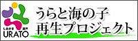 $宮城県・塩釜のNPO浦戸福祉会のブログ(東日本大震災の救援活動用)-海の子