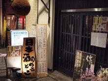 日本酒のめるとこのブログ