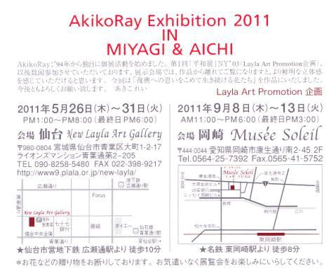 「AkikoRay」ギャラリーon アメーバブログ