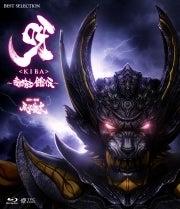 $GARO PROJECT 牙狼<GARO>最新情報-「呀<KIBA>~暗黒騎士鎧伝~」Blu-ray