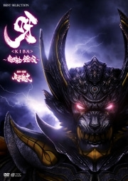 $GARO PROJECT 牙狼<GARO>最新情報-「呀<KIBA>~暗黒騎士鎧伝~」DVD