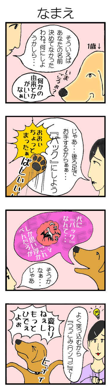 $4コマ漫画BLOG 漫漫(ママン)-なまえ