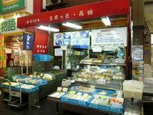 高橋食品株式会社-高橋食品(本店)