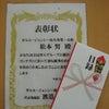 表彰状 副賞の賞金目録の画像