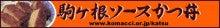ソースかつ丼と喜多方ラーメンのお店の従業員Aの日記