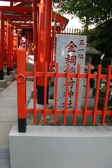 東條的世界最古の国へようこそ正一位金網稲荷神社2