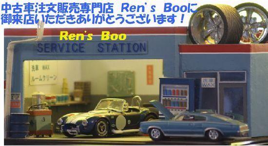Ren's Booの中古車オークション代行 の日々・・・