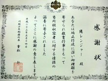 縄☆レンジャーランド-CIMG0992.jpg